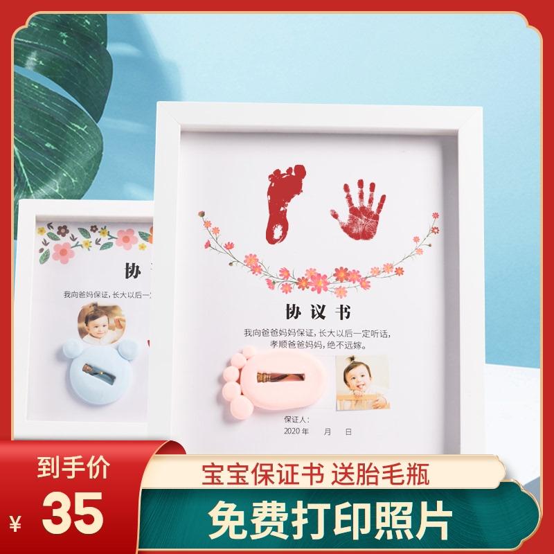 宝宝手足印泥相册-女儿不远嫁宝宝保证协议书婴儿满月