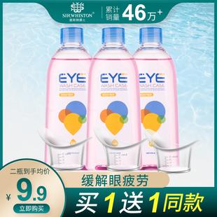 洗眼液清洁眼部护理清洗眼睛水抗菌缓解眼疲劳神器护眼女