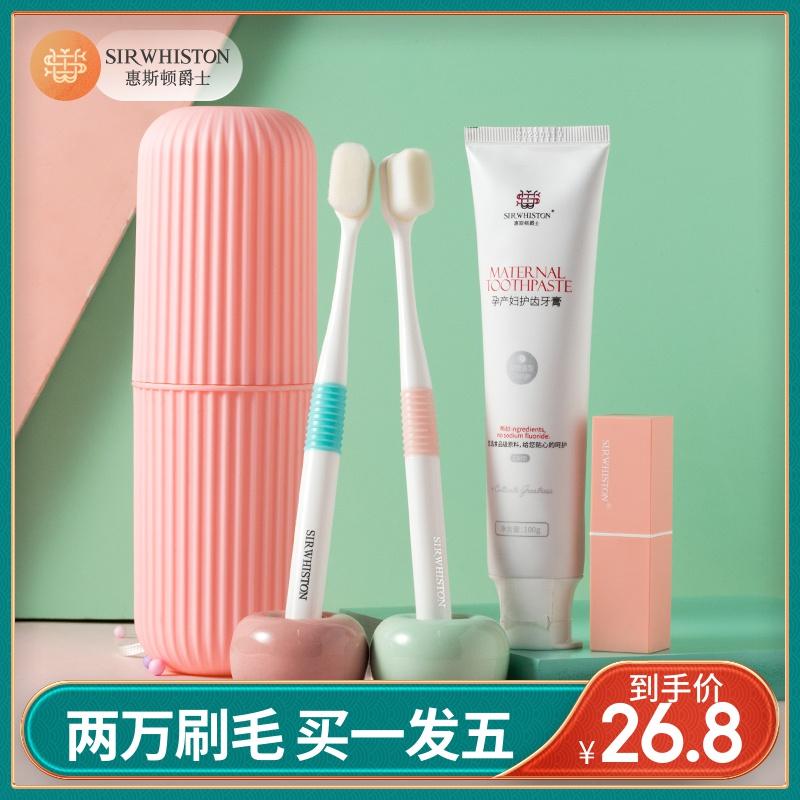 月子牙刷儿产后产妇用品怀孕期牙膏