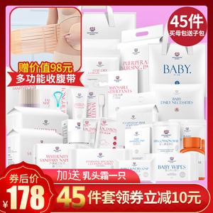 孕妇产妇待产包秋季夏季入院全套母子婴儿妈妈产后必备月子用品包