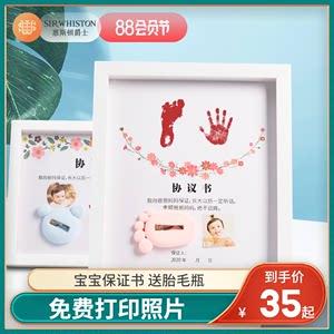 女儿不远嫁宝宝保证协议书婴儿满月手印脚印手足印泥纪念相框永久