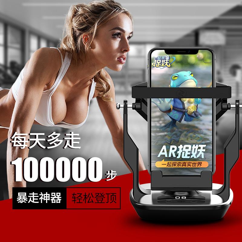 摇步器一起来捉妖手机计步平安微信运动刷步神器自动摇步数摇摆器