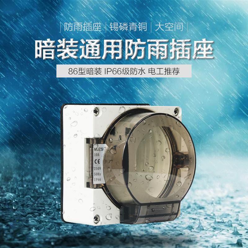 86型通用暗装 户外防水插座防暴雨五孔插座室外多功能开关防雨盒