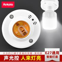 楼梯楼道螺口声光控开关感应灯座灯头智能自动家用灯口声控感应器