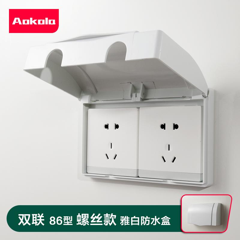 双位插座防水盒两位防溅盒卫生间浴室防水罩家用双联插座防水盖罩