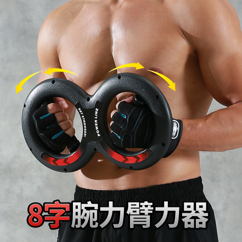 八字形腕力阻力胸肌训练手臂臂力器