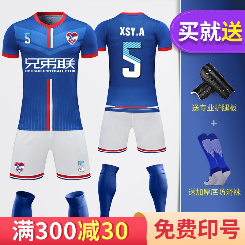 足球服套装男定制儿童运动足球衣