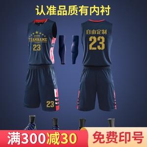 篮球服套装男定制团购大学生球衣