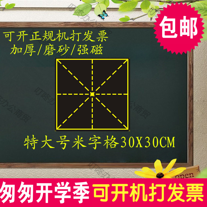 大号书法教学培训用磁性米字格黑板贴学校老师粉笔书写练字贴30CM