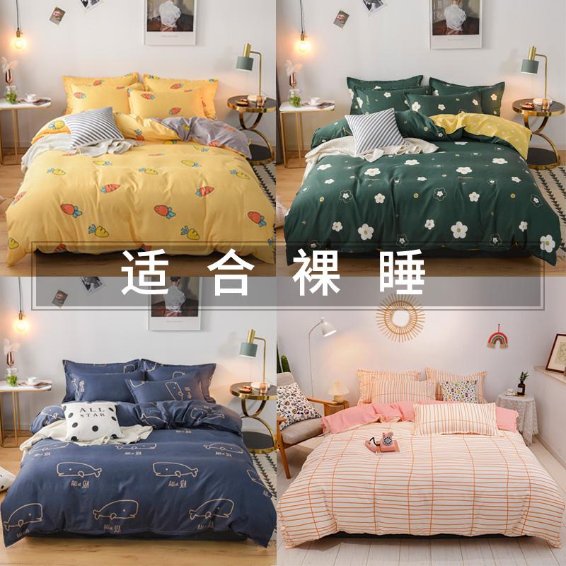 磨毛四件套床上被套大学宿舍床单床品套件比纯棉全棉厚夏季三件套