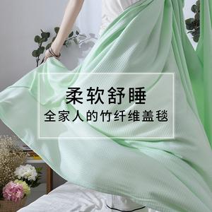 竹纤维盖毯毛巾被纱布夏凉毯子夏季单人薄款夏凉被婴儿儿童冰丝毯