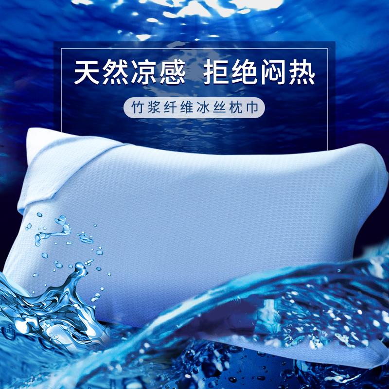 夏凉枕巾竹纤维夏季凉感男生凉爽婴儿儿童冰丝枕头巾盖一对装夏天