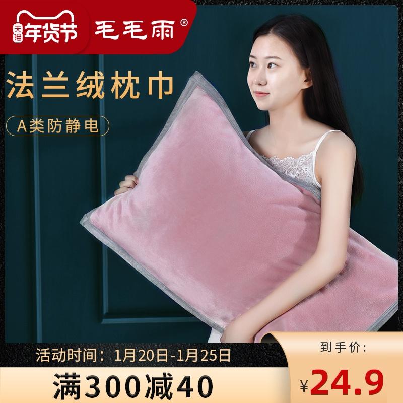 珊瑚绒枕巾单人一对装比纯棉防螨抗菌加厚法兰绒高档欧式枕头巾
