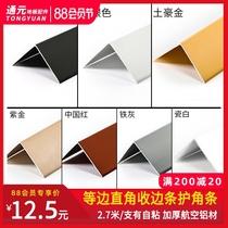 瓷砖收边条铝合金包边条l型压条收口封边条直角阳角线装饰条自粘