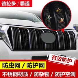 专用10-20款丰田霸道普拉多防虫网酷路泽不锈钢水箱防尘中网改装