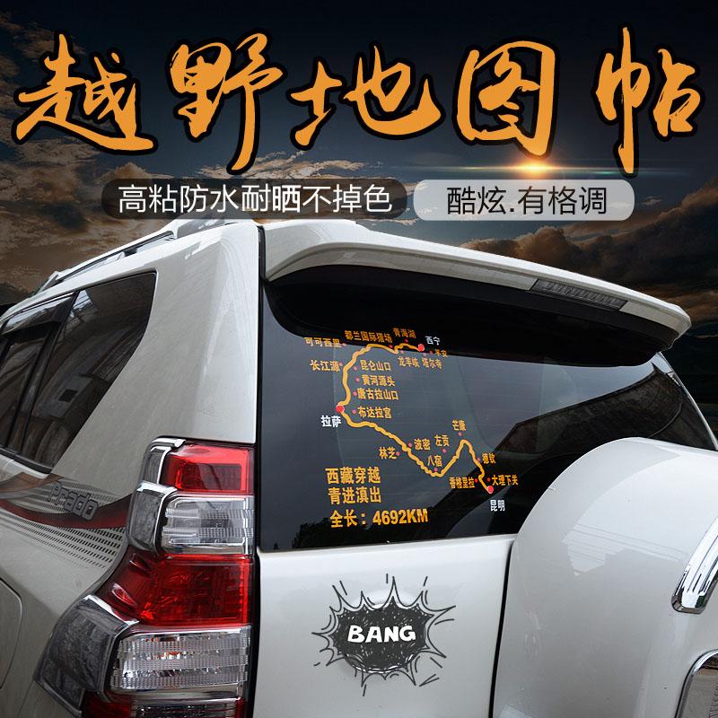 兰德酷路泽地图尾门西藏后窗车贴