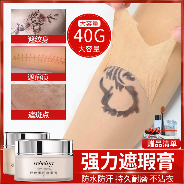 Sharp Change Concealer Tattoo Cover Artifact Paste Flesh-colored Spots Powerful Concealer Spray Scar Invisible Paste Small Golden Tube
