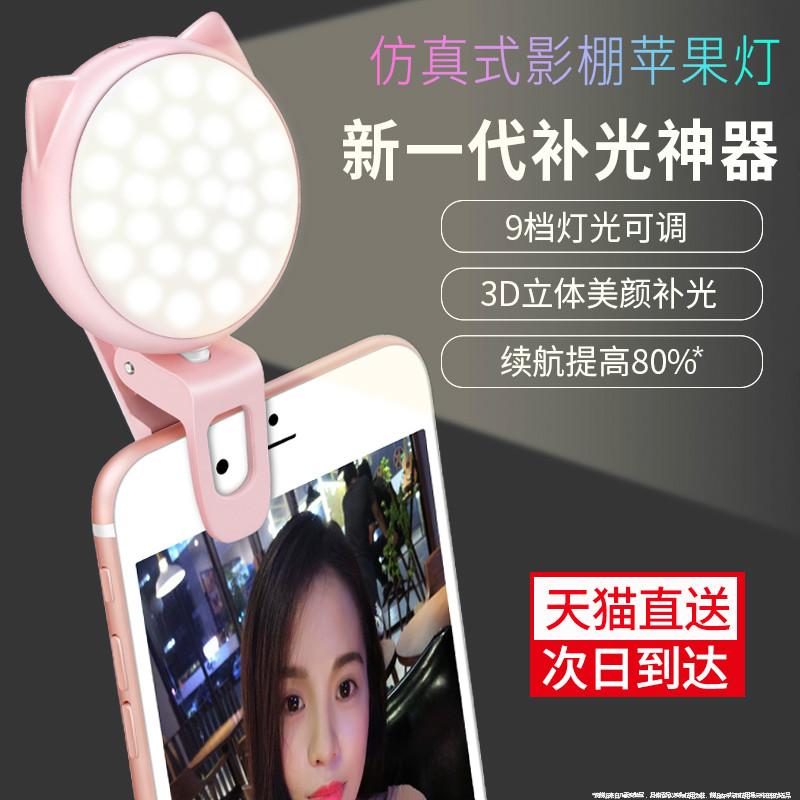 几素直播补光灯美颜瘦脸手机镜头
