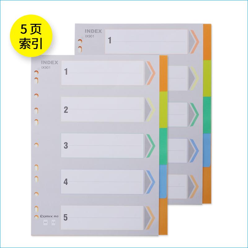 齐心文具分页纸索引纸活页隔页索引页隔页纸a4塑料索引卡1-4分页