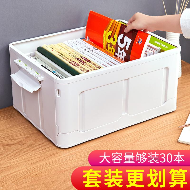 潴物箱可折叠大学生书箱教室用图书收纳箱整理箱塑料储物盒宿舍装