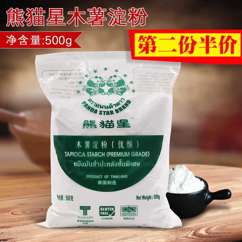 泰国进口 熊猫星木薯淀粉木薯粉生粉 芋圆粉烧仙草粉甜品原料500g