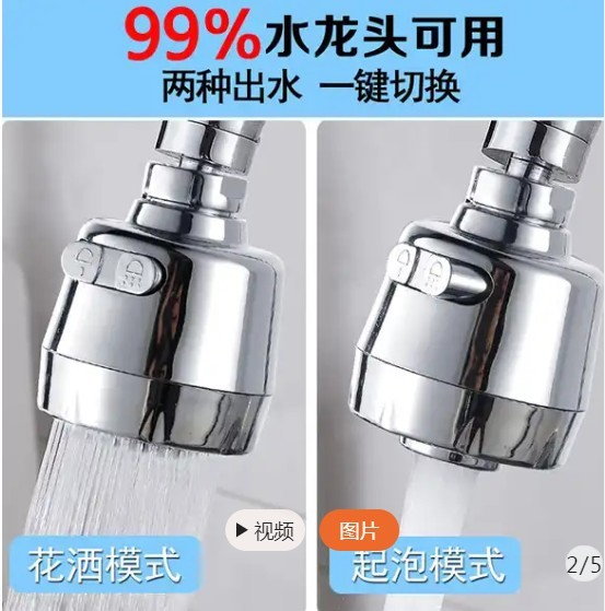 Bibit one faucet [new upgrade] German faucet 360 degree rotary nozzle! Splash proof pressurization