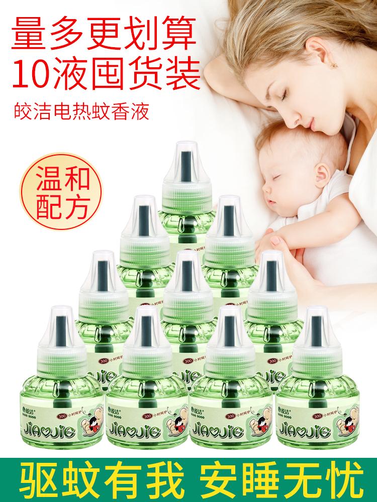 皎洁电热蚊香液无味 无加热器插电式家用驱蚊非婴儿孕妇灭蚊液体