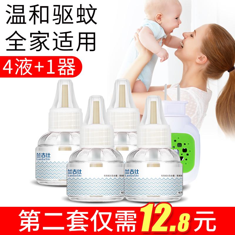 兰古仕电热蚊香液无味加热器插电式家用驱蚊防蚊非婴儿孕妇灭蚊液