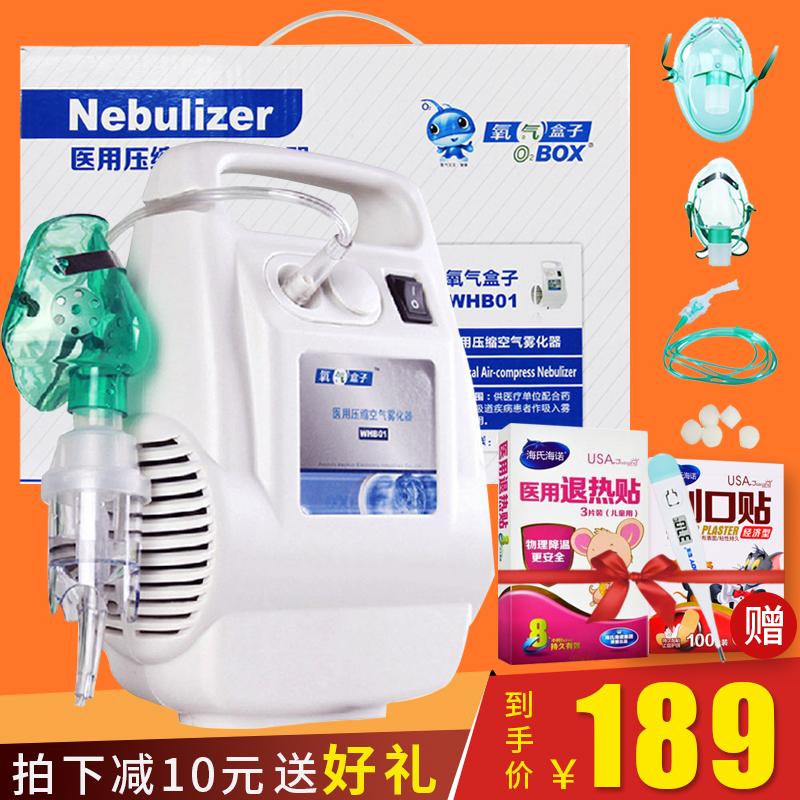 氧气盒子雾化器医用家用儿童雾化机静音空气压缩式雾化