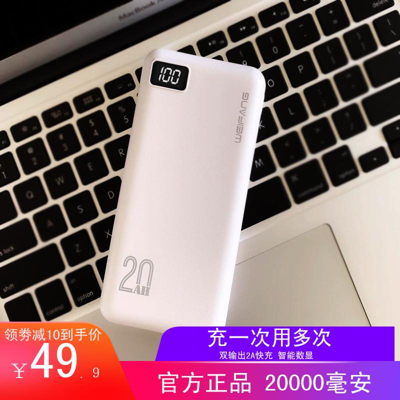 20000毫安智能专通用大容量手机充电宝移动电源便携快充小巧轻薄适用于苹果oppo华为vivo小米石墨1000000超大
