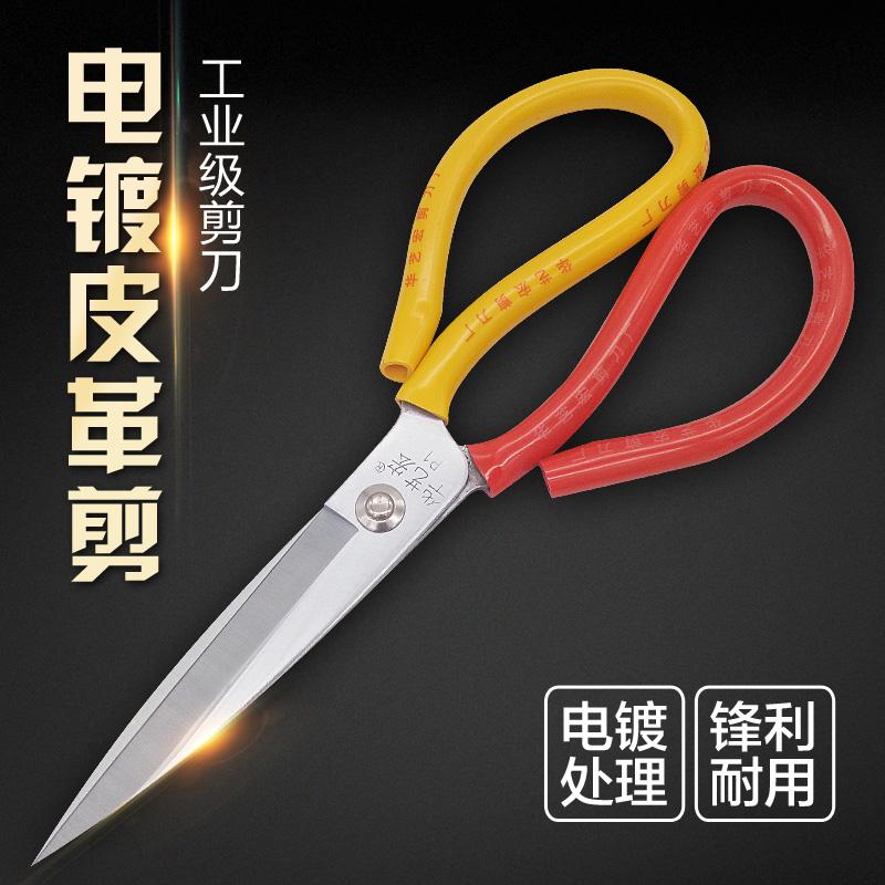 特大号 皮革剪剪刀 工业 不锈钢裁缝剪布家用厨房锋利大剪子 新品