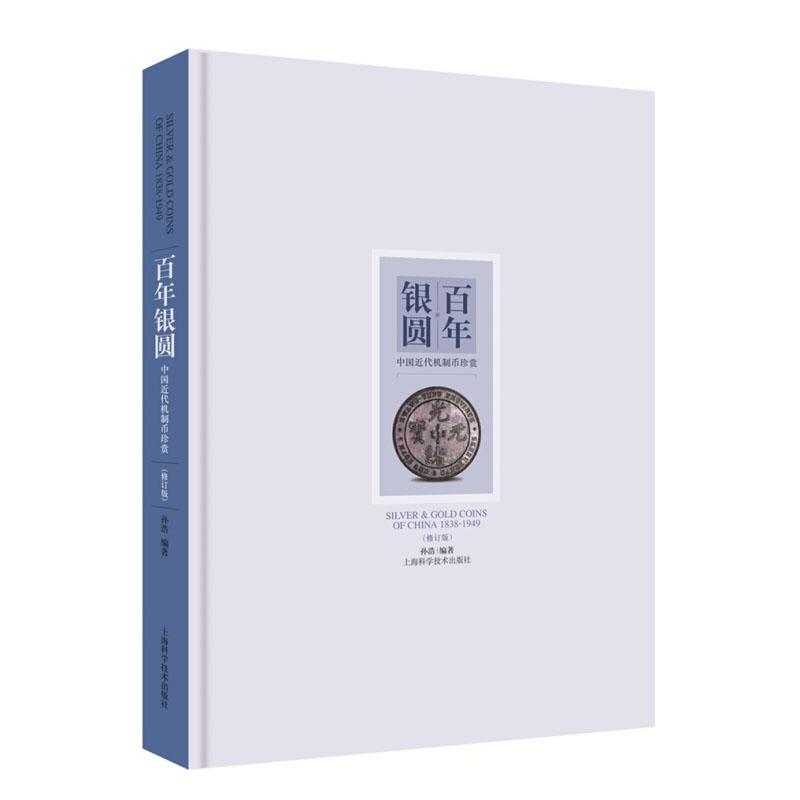 百年银圆孙浩中国古代银元鉴定图书