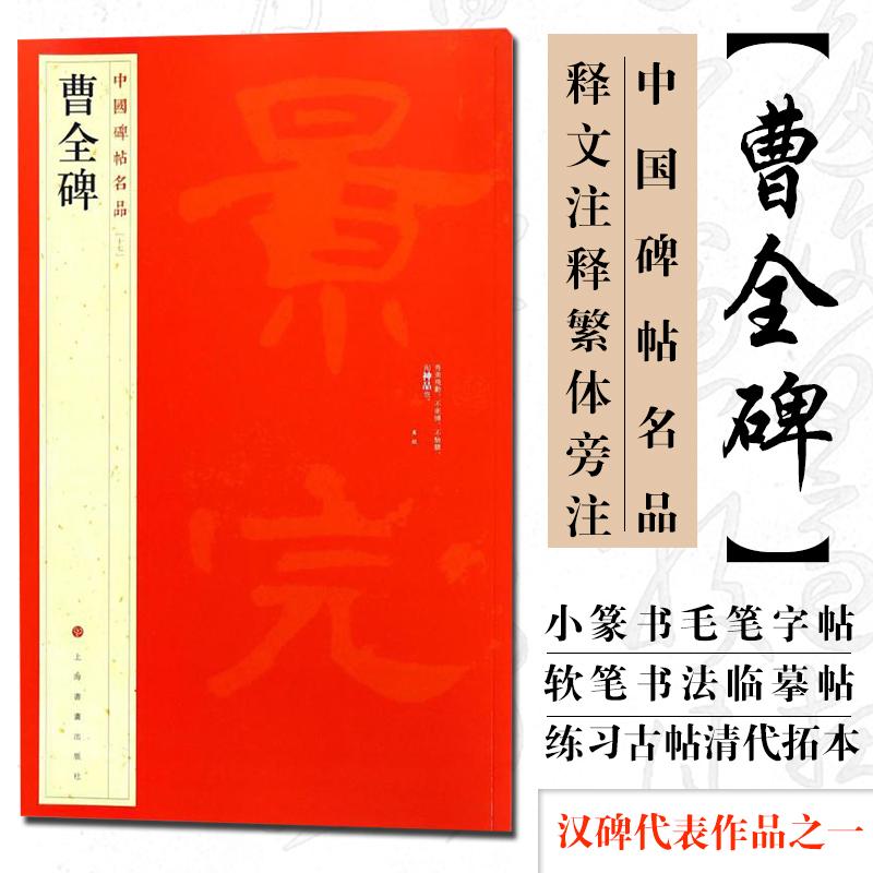 Китайская каллиграфия Артикул 586230648508