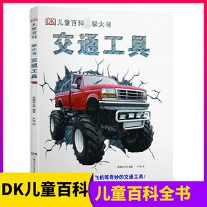 DK儿童百科超级大书交通工具 科学书籍少儿6-12岁儿童科普中国少年儿童百科全书儿童图书探索期儿童受益一生的书籍英国DK公司