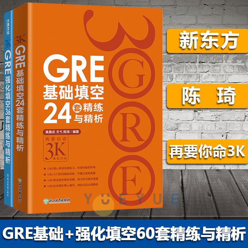 新东方陈琦gre基础填空24考试书籍