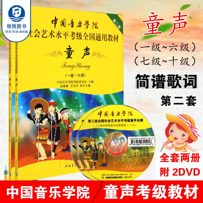套装 中国音乐学院童声考级教材1-6 7-10级 声乐基础教程 少儿练习曲集 儿童歌唱练习曲谱声乐书籍 社会艺术水平考级全国通用教材