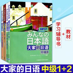 外研社大家的日语中级1+2辅导