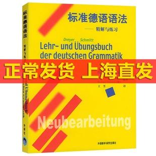 外研社 标准德语语法 精解与练习 中文翻译版 外语教学与研究出版社 德语语法辅导教材 实用德语语法练习书籍 初级自学德语学习书