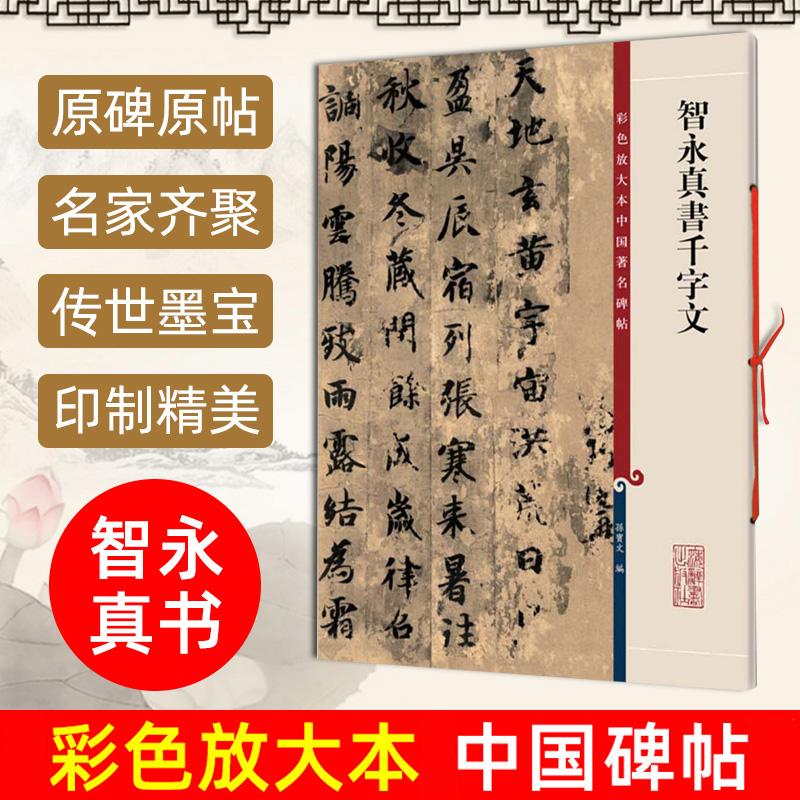 Китайская каллиграфия Артикул 591695045636