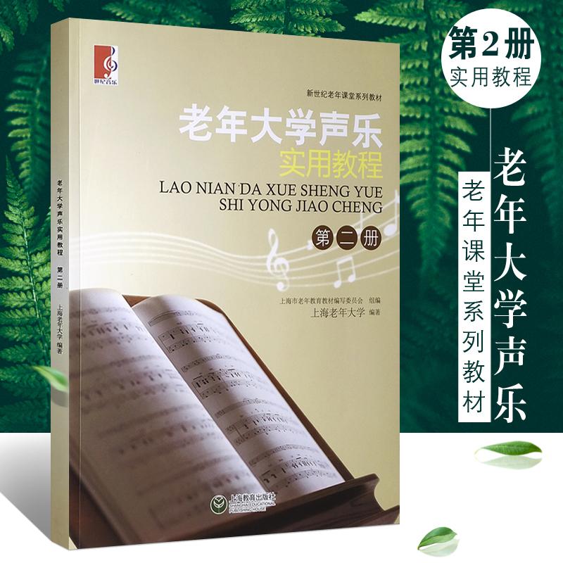 老年大学声乐实用教程第二册 上海老年大学 老年音乐初学者声乐基础教程 新世纪老年课堂系列老年大学音乐教材