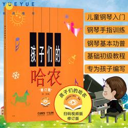 孩子们的哈农修订版哈农钢琴练指法钢琴谱 儿童钢琴初级教材钢琴基础教程入门书乐理知识基础教材 大字正版钢琴书