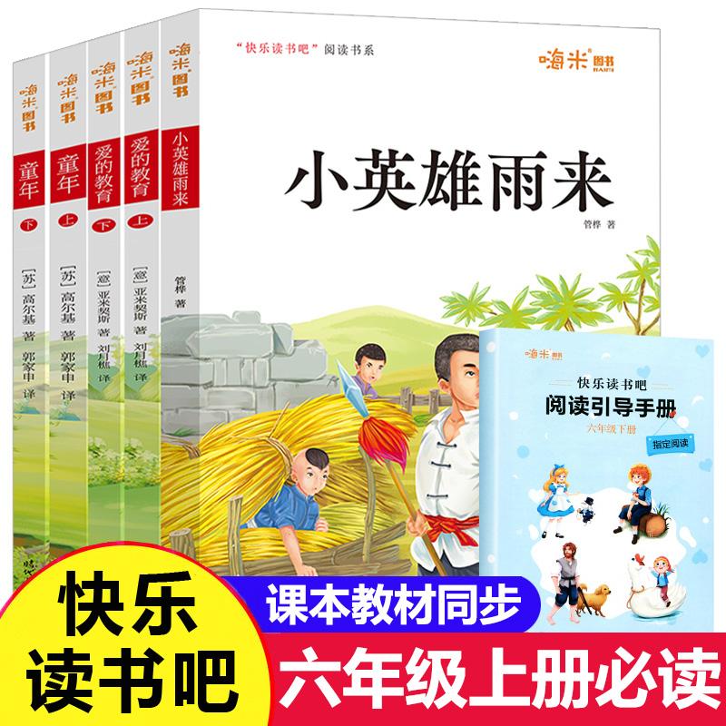 老师推荐 爱的教育小英雄雨来童年书全套6册 快乐读书吧 六年级读指定的课外书经典书目原著完整版小学生6年级阅读书籍上册正版