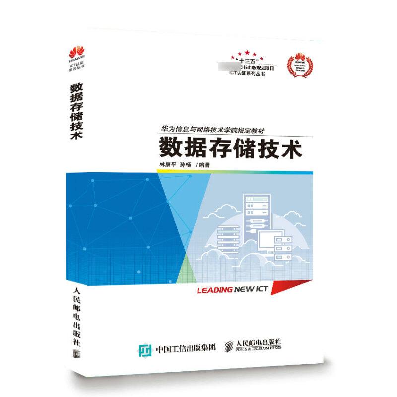 数据存储技术 华为ICT认证系列丛书 华为信息与网络技术学院指定教材书籍 数据存储技术概念及应用 数