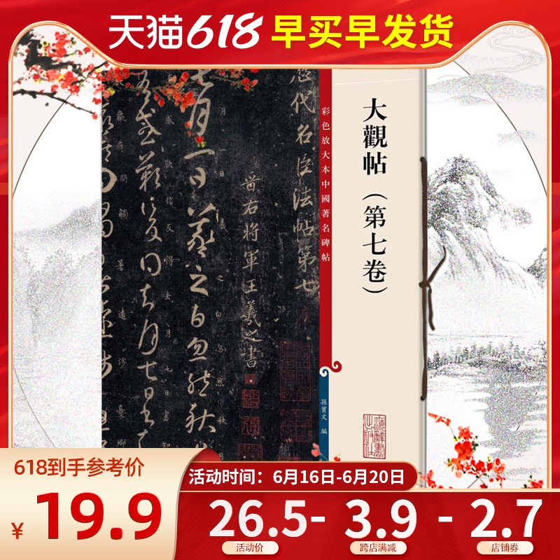 Китайская каллиграфия Артикул 605194829266