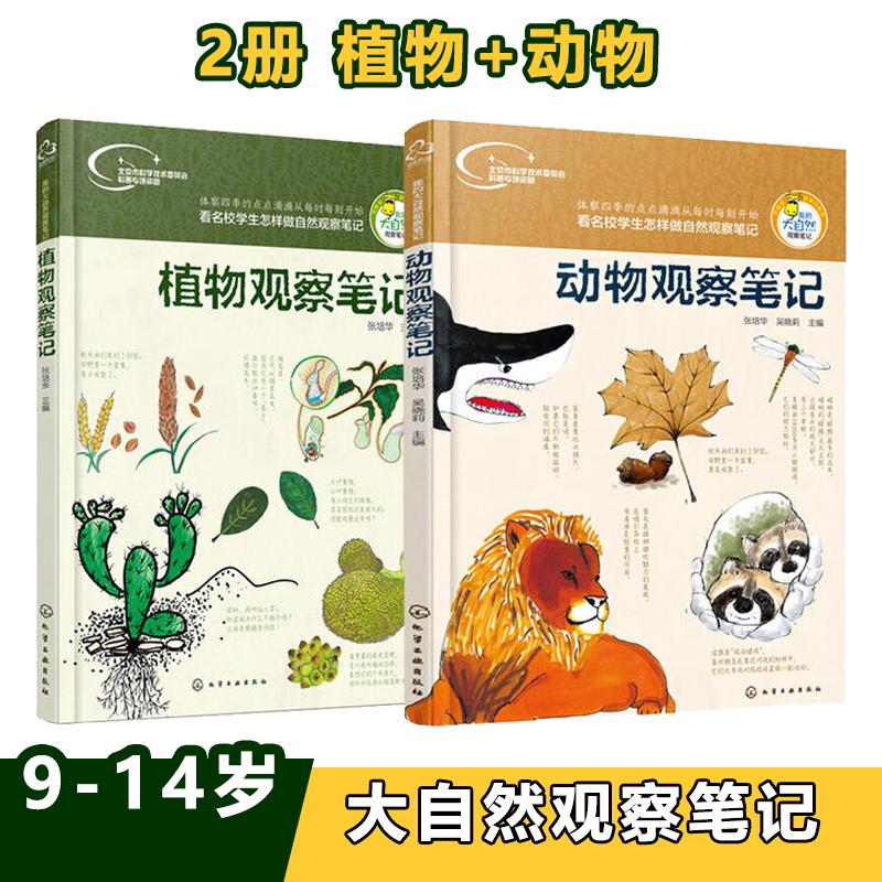 全2册 我的大自然观察笔记 动物+植物 看名校学生怎样做自然观察笔记童书科普百科科学书籍图书本7-8-10岁小学课外阅读童书