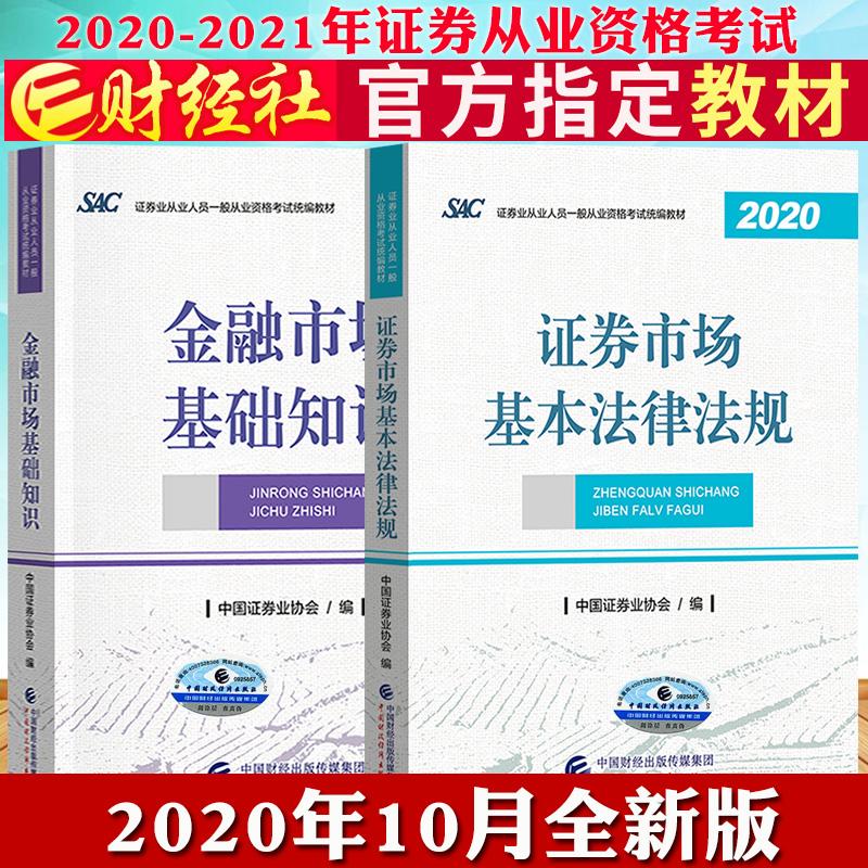备考2021年证券从业资格考试统编教材2020SAC证券从业资格证考试用书 金融市场基础知识+证券市场基本法律法规 中国财经经济出版社