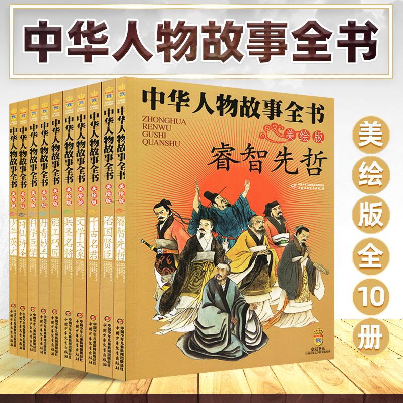 中华人物故事全书美绘版全10册让孩子收益一生的名人传记写给儿童的中国历史和中华人物故事全书中华人物风采榜传递正能量 Изображение 1