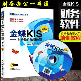 金蝶KIS 財務軟件培訓教程 第3版 會計辦公軟件金蝶標準版軟件教程書籍 金蝶K3 財務軟件從入門到精通 金蝶KIS V9.1 財務會計教圖片