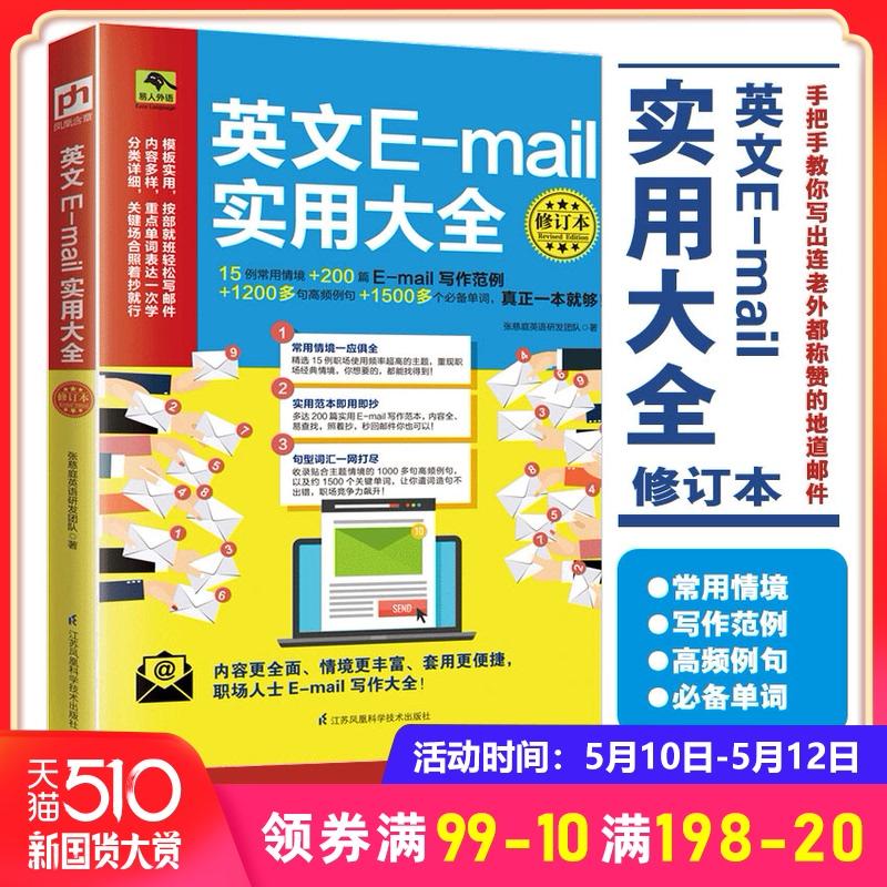 英文E-mail实用大全 修订本 英文 E-mail范例英语信函电子邮件 写作其实很简单 写作指南商用书信常用200惯用句模板书籍 Изображение 1
