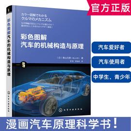 彩色图解汽车的机械构造与原理 本书漫画图解方式生动介绍汽车的结构和工作原理汽车的行驶原理发动机的基本构造 形式活泼通俗易懂图片